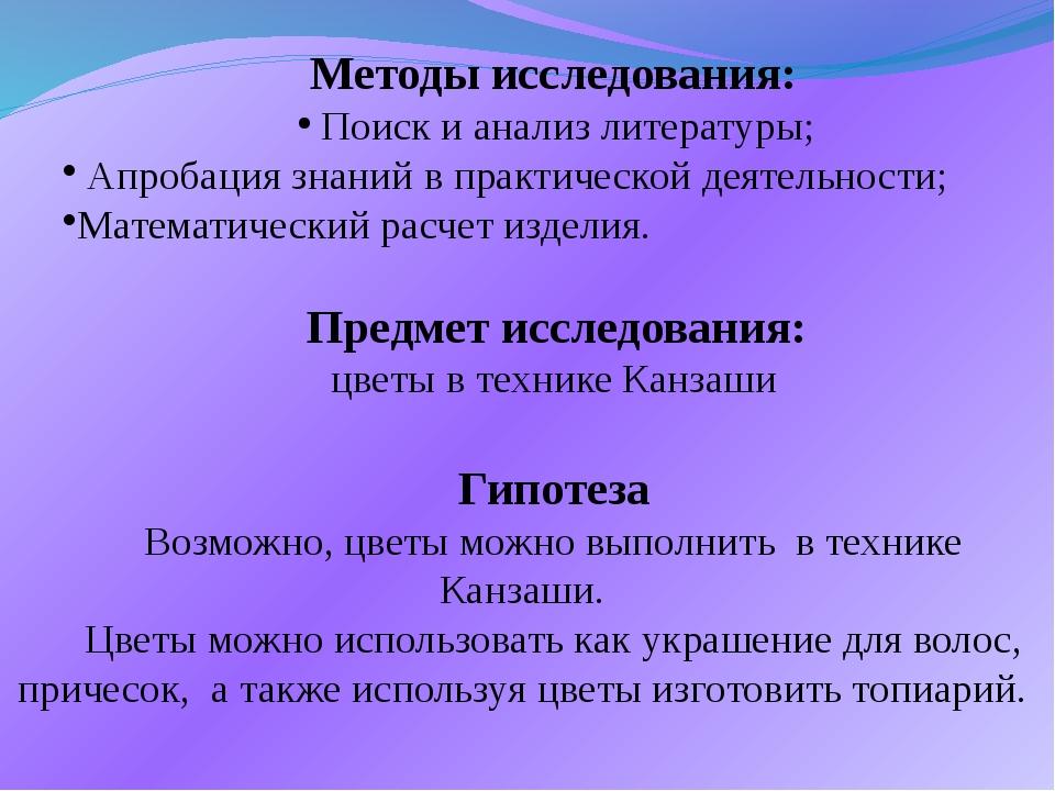 Методы исследования: Поиск и анализ литературы; Апробация знаний в практическ...