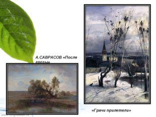 А.САВРАСОВ «После грозы» «Грачи прилетели»