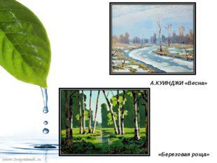 А.КУИНДЖИ «Весна» «Березовая роща»