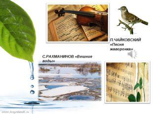 П.ЧАЙКОВСКИЙ «Песня жаворонка» С.РАХМАНИНОВ «Вешние воды»