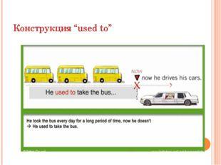 """Конструкция """"used to"""""""