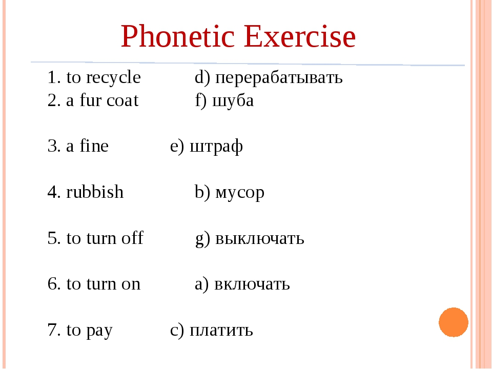 Phonetic Exercise 1. to recycled) перерабатывать  2. a fur coatf) шу...