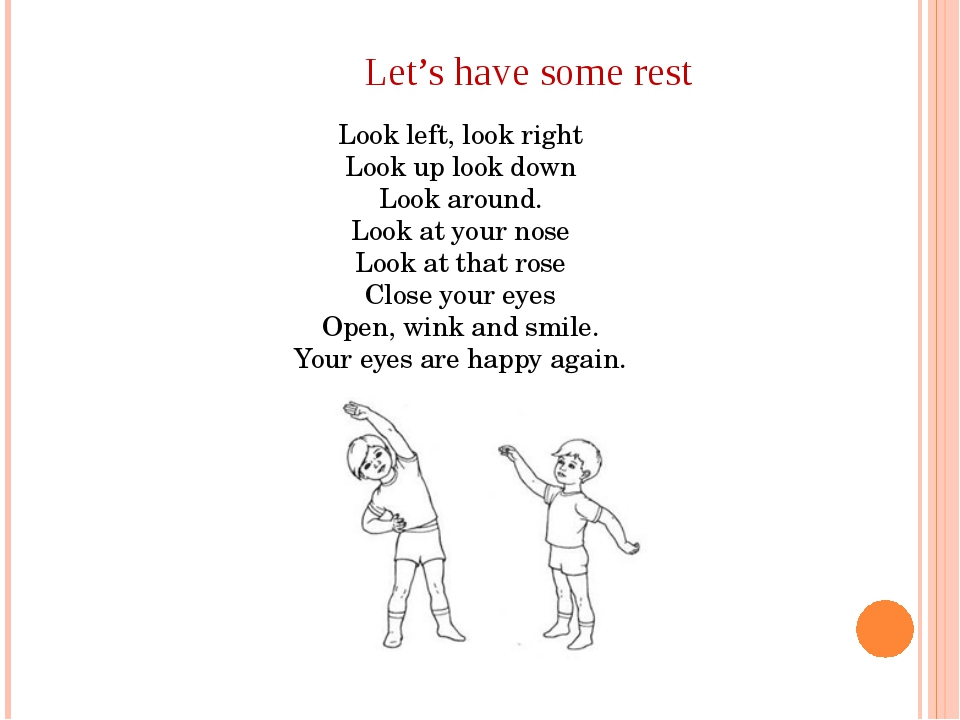Let's have some rest Look left, look right Look up look down Look around. L...