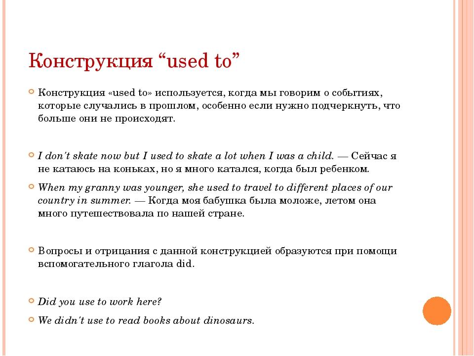 """Конструкция """"used to"""" Конструкция «used to» используется, когда мы говорим о..."""