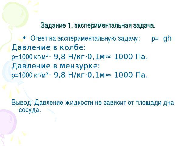 Задание 1. экспериментальная задача. Ответ на экспериментальную задачу: р=ρg...