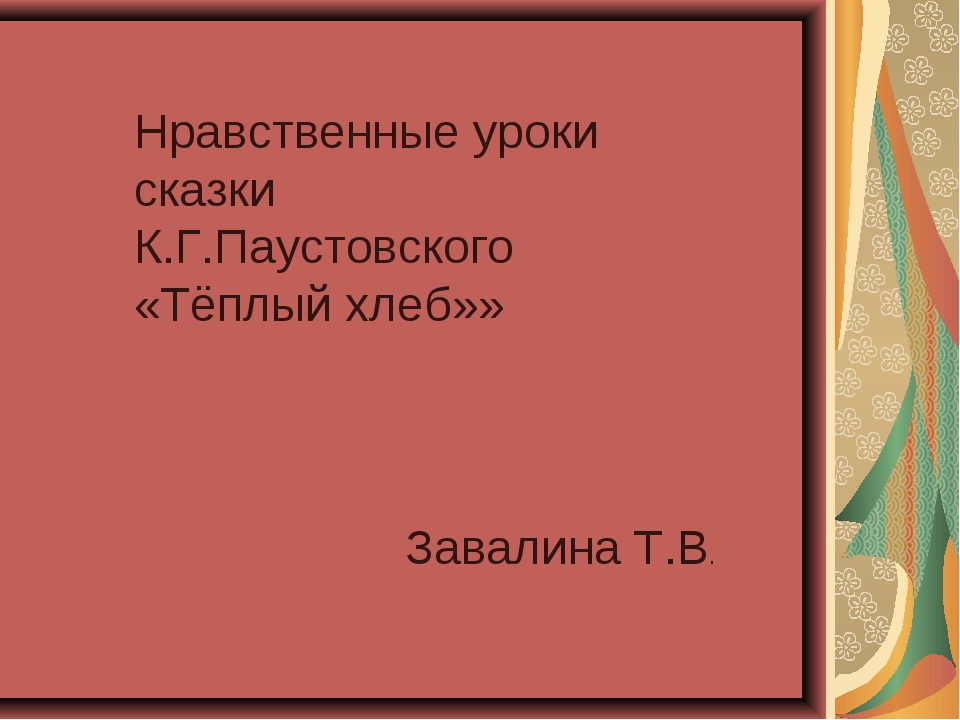 Нравственные уроки сказки К.Г.Паустовского «Тёплый хлеб»» Завалина Т.В.