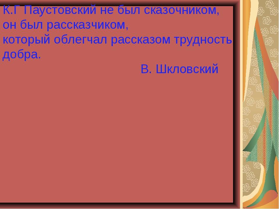 К.Г Паустовский не был сказочником, он был рассказчиком, который облегчал рас...