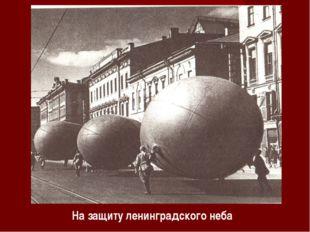 На защиту ленинградского неба