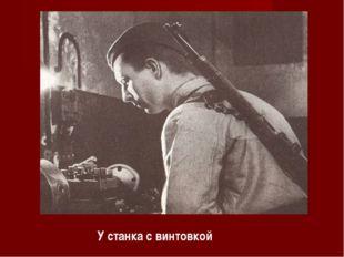 У станка с винтовкой
