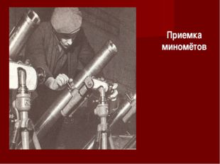Приемка миномётов