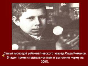 Самый молодой рабочий Невского завода Саша Романов. Владел тремя специальност