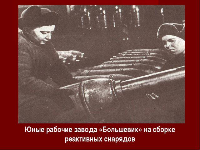 Юные рабочие завода «Большевик» на сборке реактивных снарядов