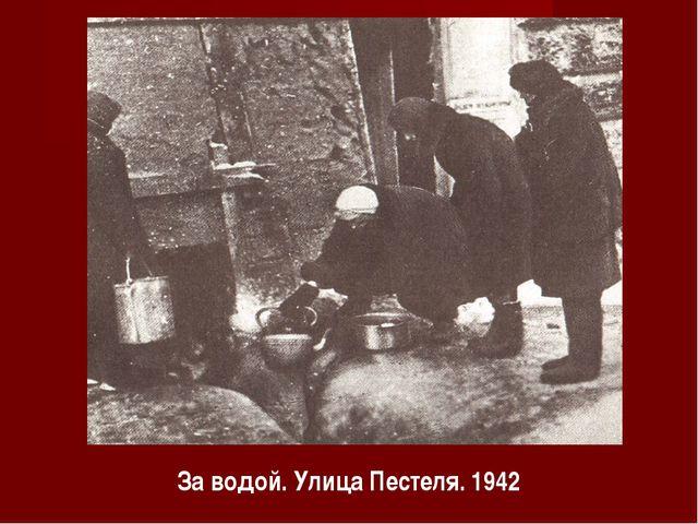 За водой. Улица Пестеля. 1942