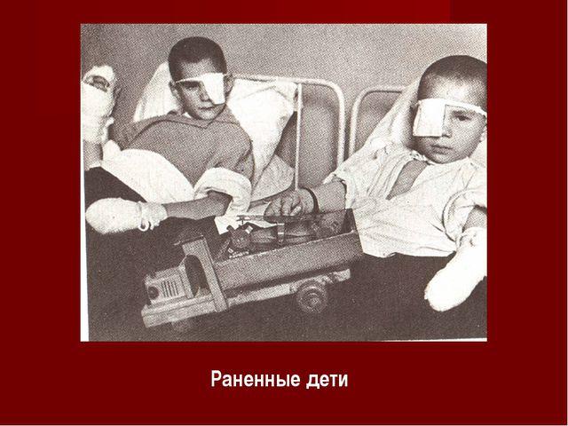 Раненные дети