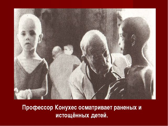Профессор Конухес осматривает раненых и истощённых детей.