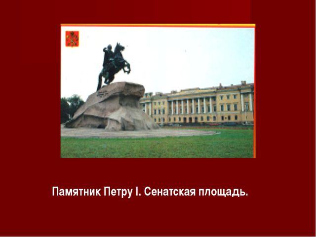 Памятник Петру I. Сенатская площадь.