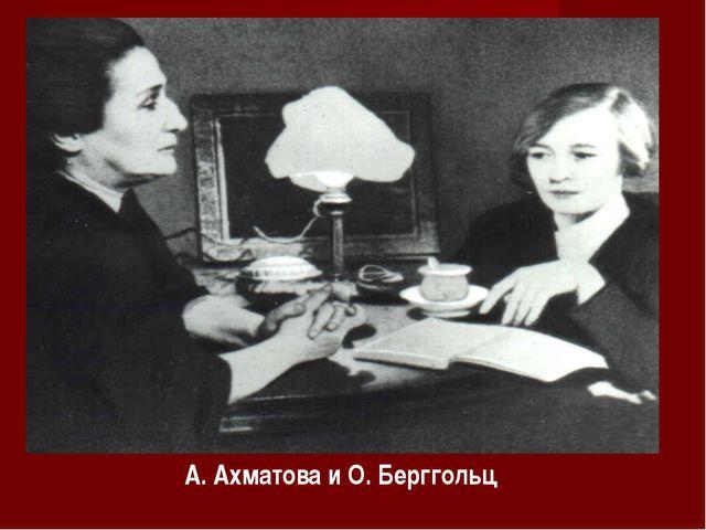 А. Ахматова и О. Берггольц