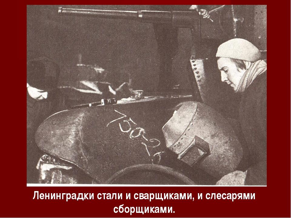 Ленинградки стали и сварщиками, и слесарями сборщиками.