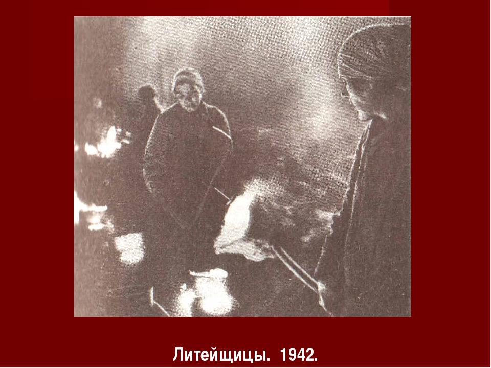 Литейщицы. 1942.
