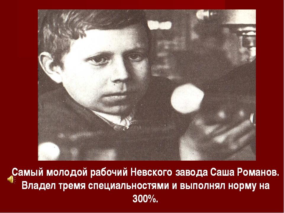 Самый молодой рабочий Невского завода Саша Романов. Владел тремя специальност...
