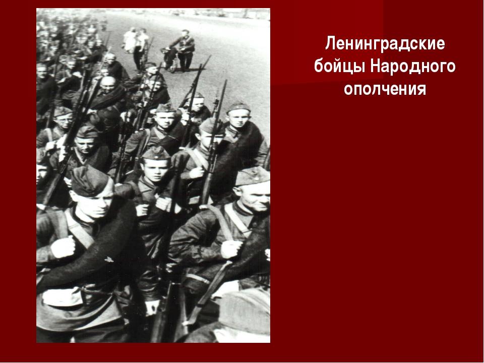 Ленинградские бойцы Народного ополчения