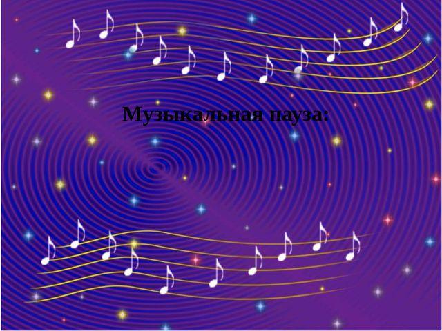 Музыкальная пауза: