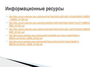http://files.school-collection.edu.ru/dlrstore/f14a73dd-2585-4556-b695-d134d5