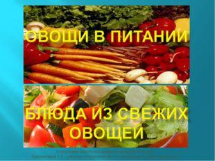 Технология обработки пищевых продуктов 5класс Куропаткина Г.Е., учитель техно