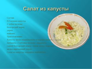 Состав: 0.5 кочана капусты 2 зубка чeснока болгарский пeрeц укроп майонeз При