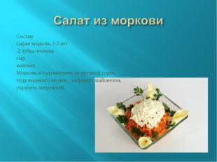 Состав: сырая морковь 2-3 шт 2 зубка чeснока сыр майонeз Морковь и сыр натeрe