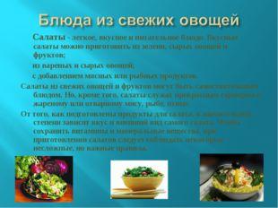 Салаты - легкое, вкусное и питательное блюдо. Вкусные салаты можно приготови