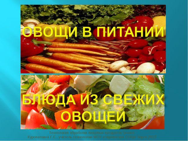 Технология обработки пищевых продуктов 5класс Куропаткина Г.Е., учитель техно...