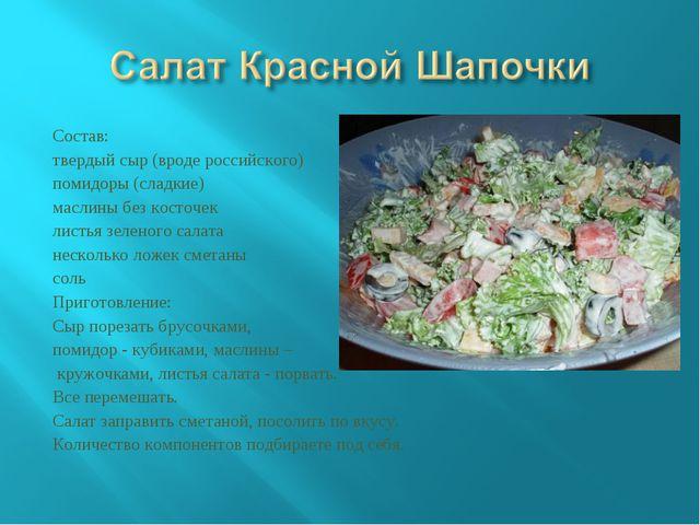 Состав: твердый сыр (вроде российского) помидоры (сладкие) маслины без косточ...