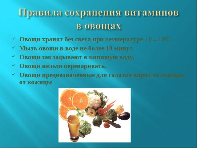 Овощи хранят без света при температуре +10...+30С. Мыть овощи в воде не более...