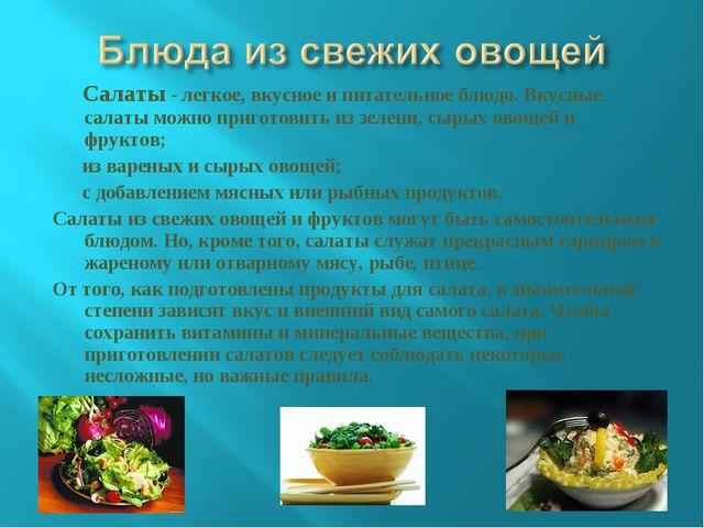Салаты - легкое, вкусное и питательное блюдо. Вкусные салаты можно приготови...