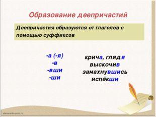 Образование деепричастий Деепричастия образуются от глаголов с помощью суффик