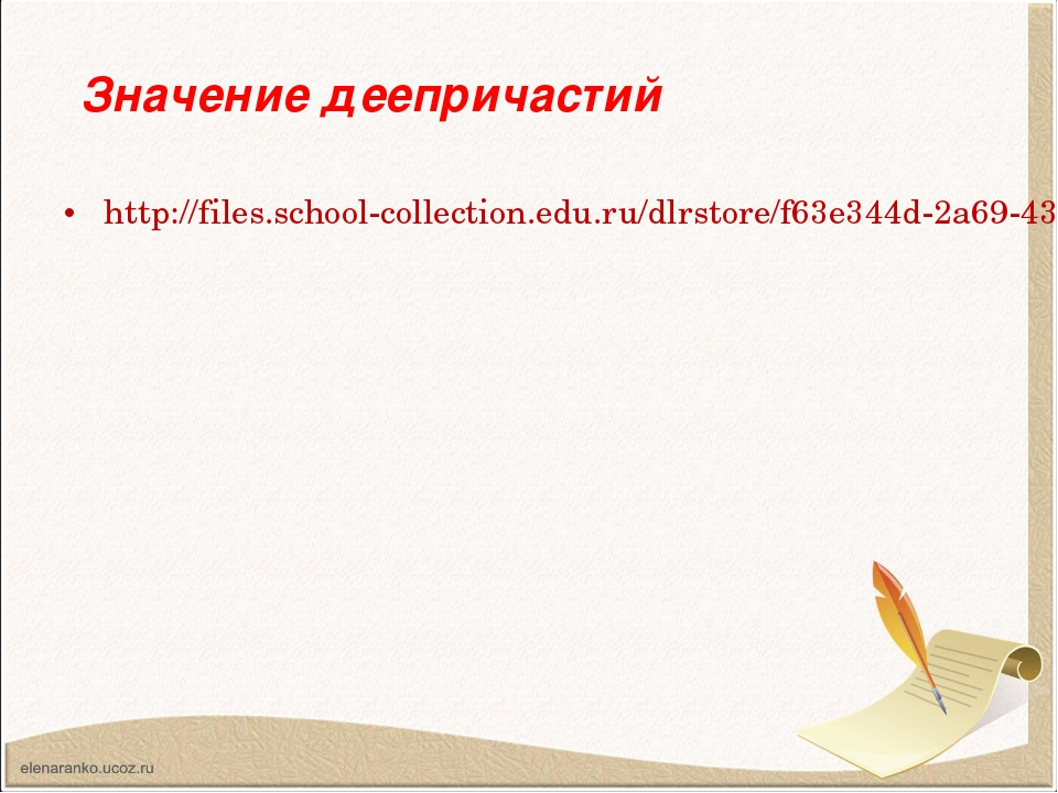 http://files.school-collection.edu.ru/dlrstore/f63e344d-2a69-438f-b171-174b57...