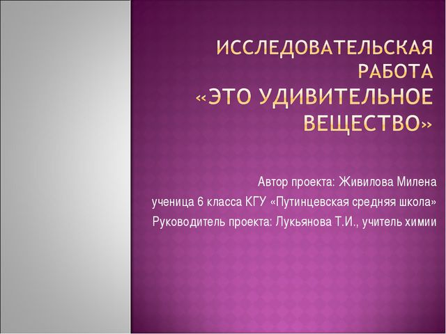 Автор проекта: Живилова Милена ученица 6 класса КГУ «Путинцевская средняя шко...