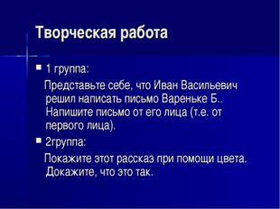 Творческая работа 1 группа: Представьте себе, что Иван Васильевич решил напис