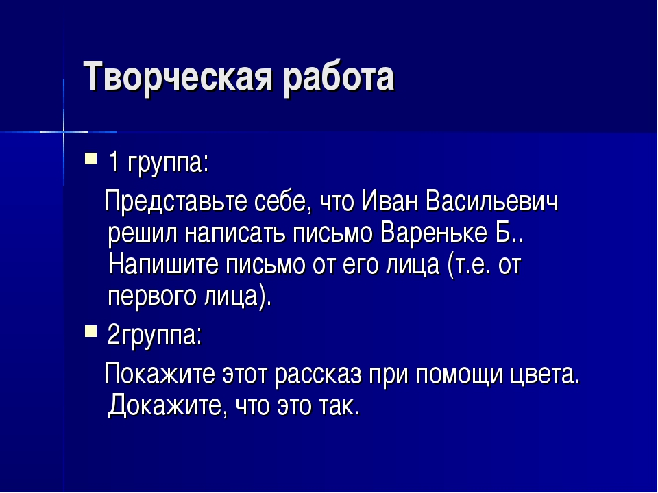 Творческая работа 1 группа: Представьте себе, что Иван Васильевич решил напис...