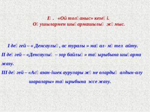 І деңгей – « Денсаулық, ас туралы » мақал- мәтел айту. ІІ деңгей – «Денсаулы