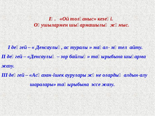 І деңгей – « Денсаулық, ас туралы » мақал- мәтел айту. ІІ деңгей – «Денсаулы...
