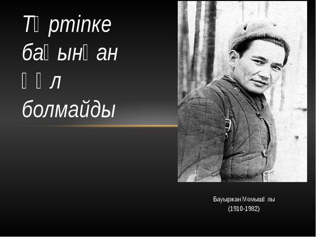 Бауыржан Момышұлы (1910-1982) Тәртіпке бағынған құл болмайды