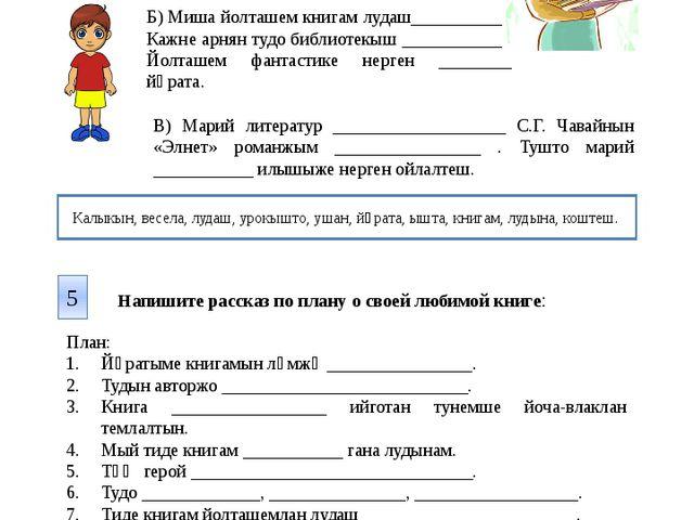 А) Школ библиотекыште Анна Ивановна пашам _________. Тудо поро, _________, __...