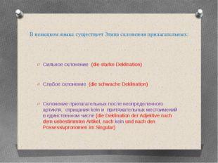 В немецком языке существует 3типа склонения прилагательных: Сильное склонени