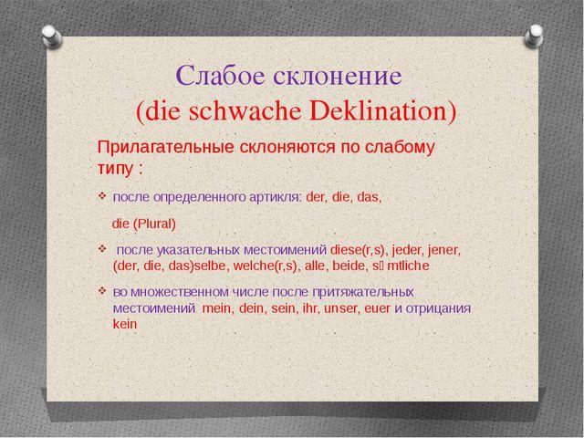 Слабое склонение (die schwache Deklination) Прилагательные склоняются по слаб...