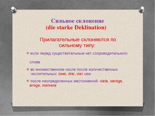 Сильное склонение (die starke Deklination) Прилагательные склоняются по сильн...