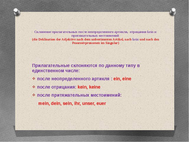 Склонение прилагательных после неопределенного артикля, отрицания kein и при...