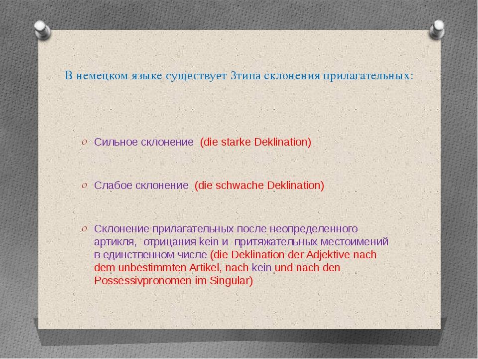 В немецком языке существует 3типа склонения прилагательных: Сильное склонени...