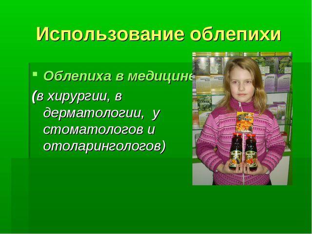 Использование облепихи Облепиха в медицине (в хирургии, в дерматологии, у сто...
